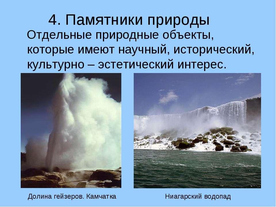 Отдельные природные объекты, которые имеют научный, исторический, культурно –...