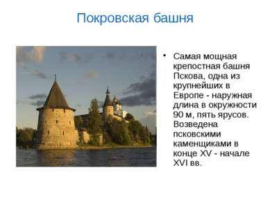 Самая мощная крепостная башня Пскова, одна из крупнейших в Европе - наружная ...