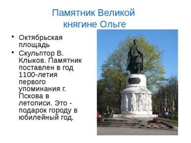 Октябрьская площадь Скульптор В. Клыков. Памятник поставлен в год 1100-летия ...