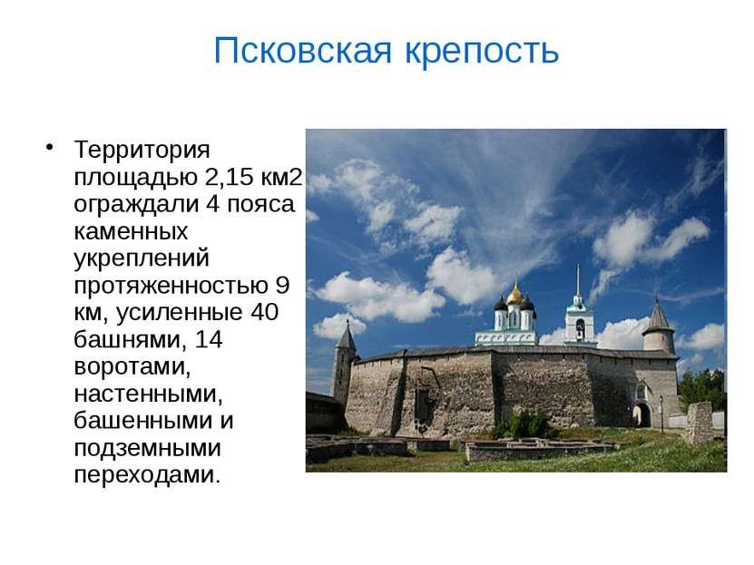 Территория площадью 2,15 км2 ограждали 4 пояса каменных укреплений протяженно...