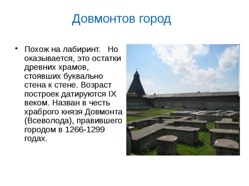Похож на лабиринт. Но оказывается, это остатки древних храмов, стоявших буква...