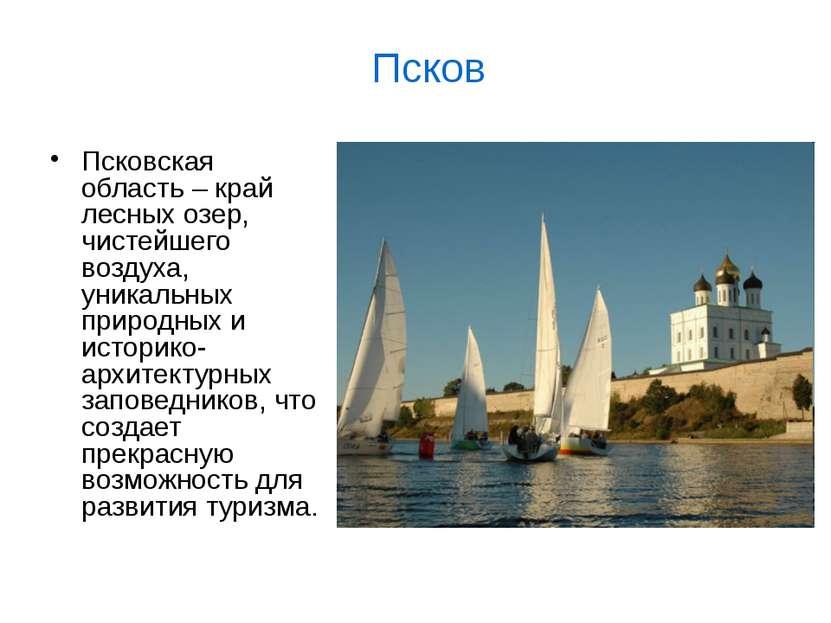 Псковская область – край лесных озер, чистейшего воздуха, уникальных природны...