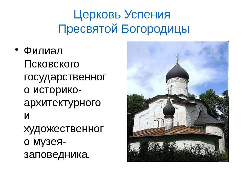 Филиал Псковского государственного историко-архитектурного и художественного ...