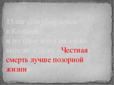 15 августа сбор войск в Коломне и по трём дорогам силы вышли к Дону «Честная ...