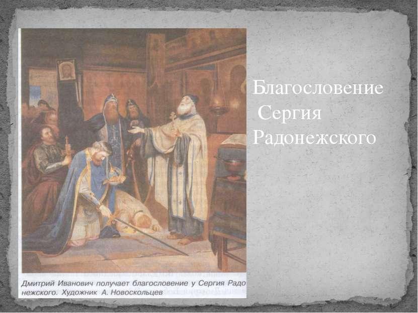 Благословение Сергия Радонежского Благословение Сергия Радонежского