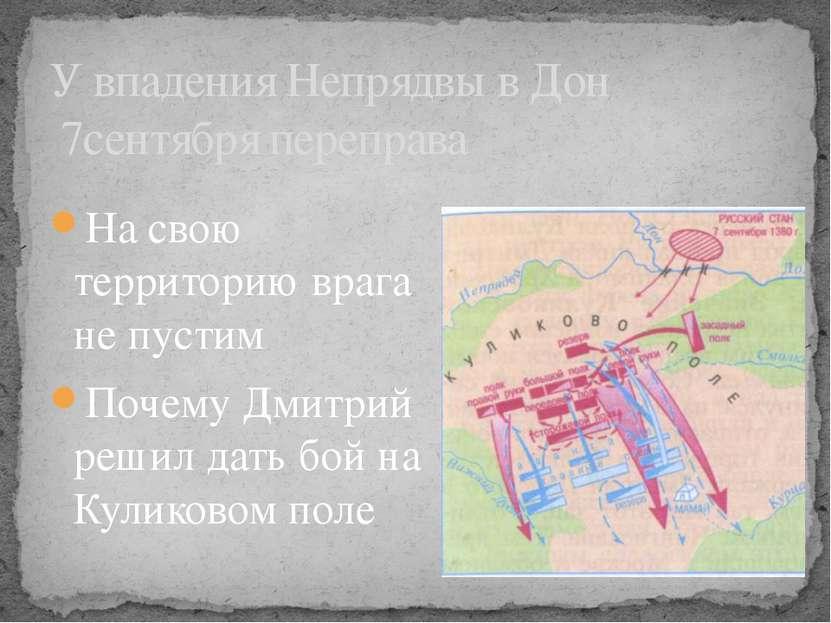 На свою территорию врага не пустим Почему Дмитрий решил дать бой на Куликовом...
