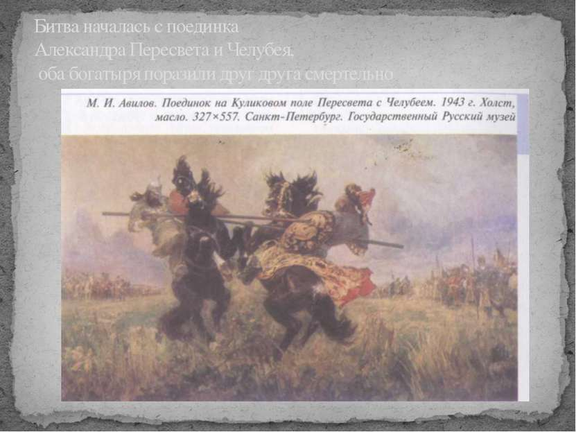 Битва началась с поединка Александра Пересвета и Челубея, оба богатыря порази...