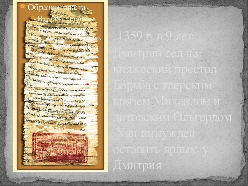 1359 г в 9 лет Дмитрий сел на княжеский престол Борьба с тверским князем Миха...