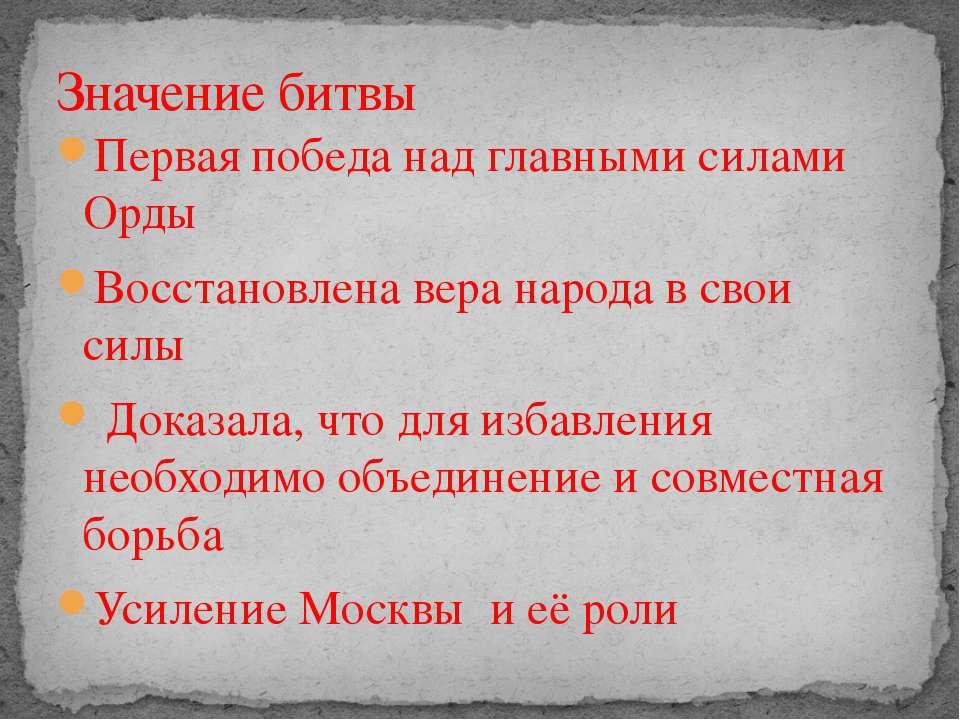 Первая победа над главными силами Орды Восстановлена вера народа в свои силы ...