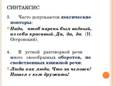 СИНТАКСИС 3. Часто допускаются лексические повторы: Надо, чтоб парень был вид...
