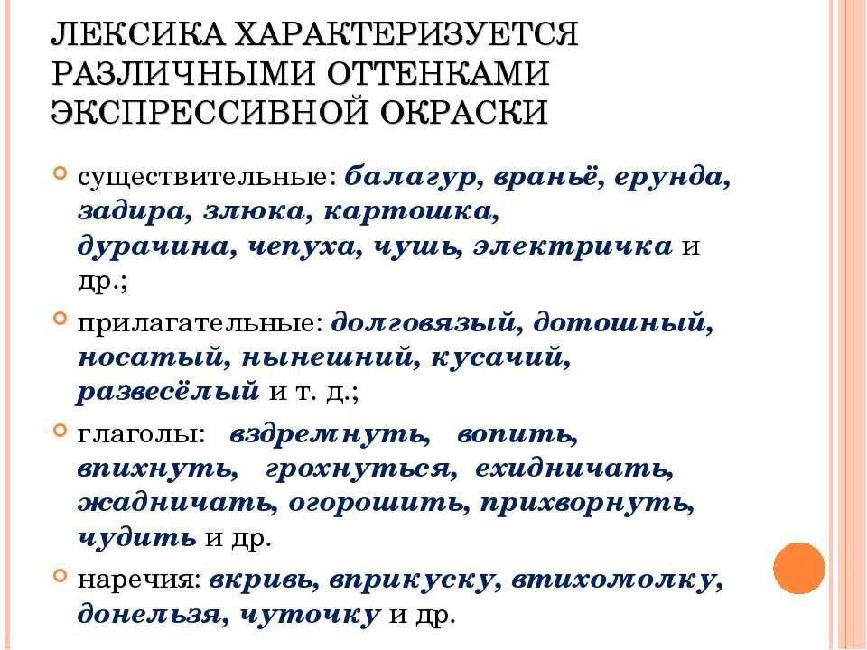 ЛЕКСИКА ХАРАКТЕРИЗУЕТСЯ РАЗЛИЧНЫМИ ОТТЕНКАМИ ЭКСПРЕССИВНОЙ ОКРАСКИ существите...