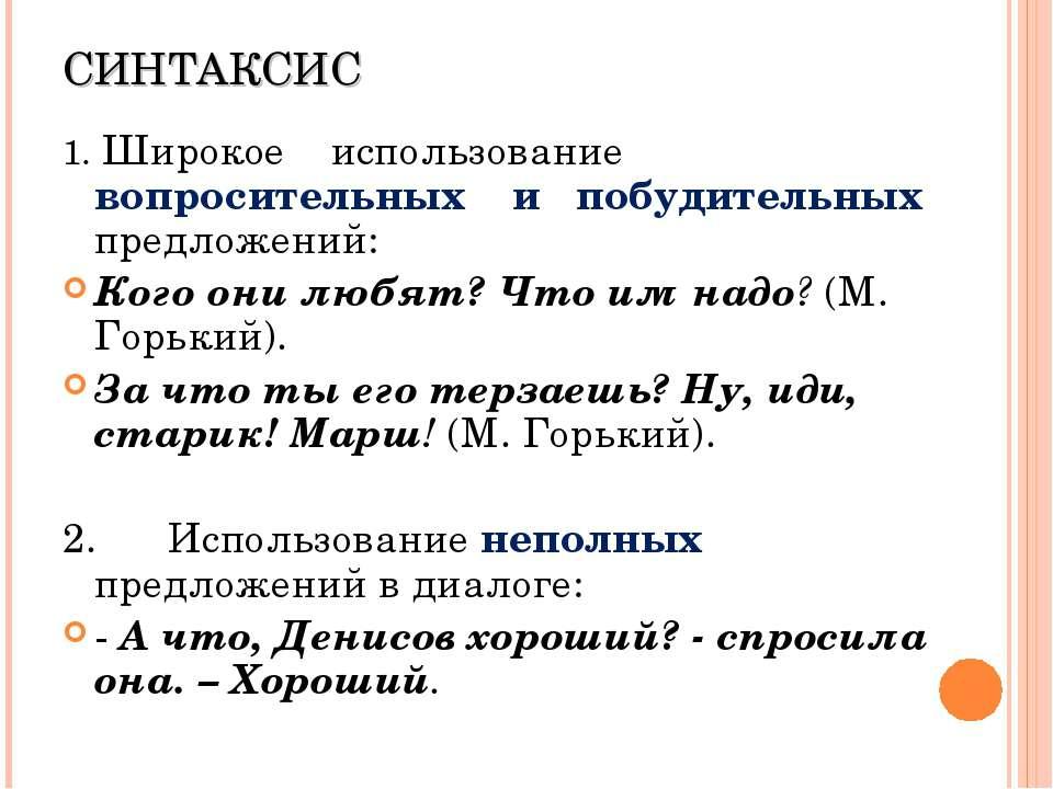 СИНТАКСИС 1. Широкое использование вопросительных и побудительных предложений...
