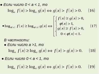 ● Если число 0 < a < 1, то В частности: ● Если число a >1, то ● Если число 0 ...