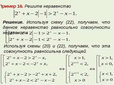 Пример 16. Решите неравенство Решение. Используя схему (22), получаем, что да...