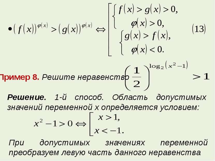 Пример 8. Решите неравенство Решение. 1-й способ. Область допустимых значений...