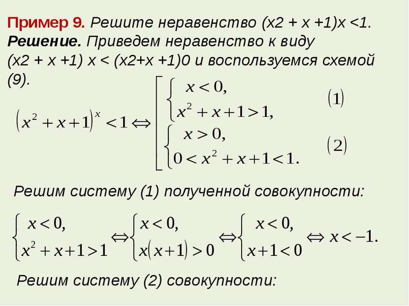 Пример 9. Решите неравенство (x2 + x +1)x