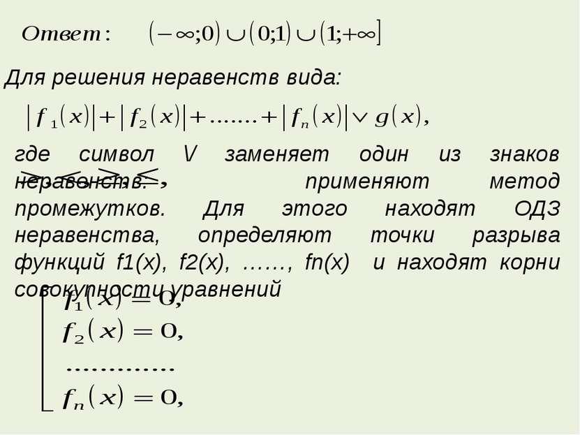 Для решения неравенств вида: где символ \/ заменяет один из знаков неравенств...