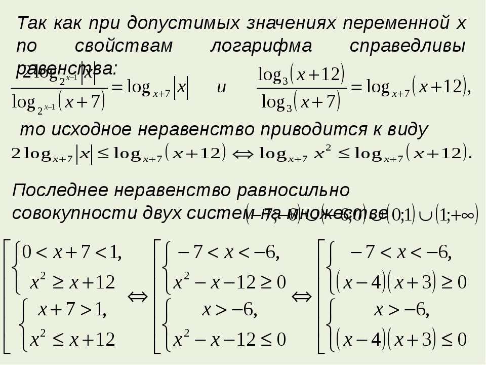 Так как при допустимых значениях переменной x по свойствам логарифма справедл...