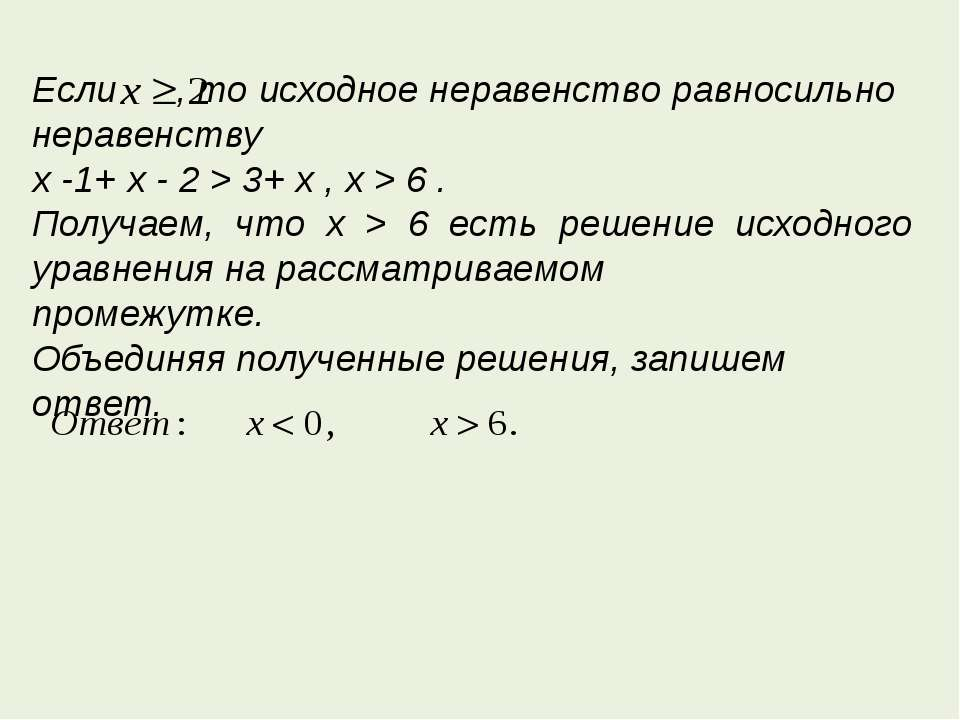 Если , то исходное неравенство равносильно неравенству x -1+ x - 2 > 3+ x , x...