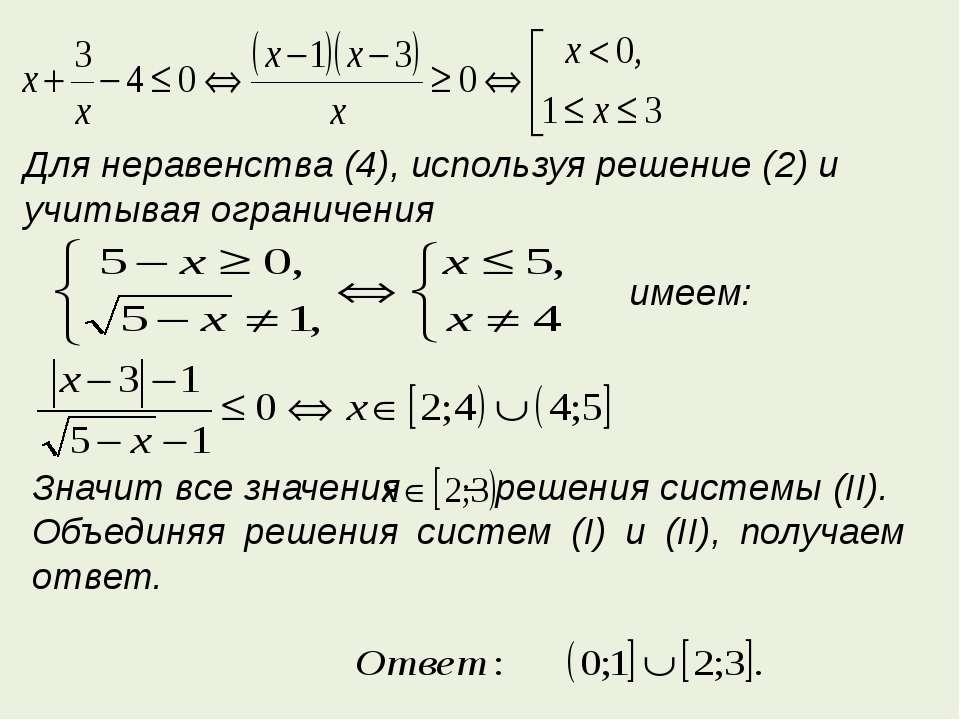 Значит все значения – решения системы (II). Объединяя решения систем (I) и (I...