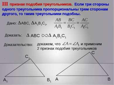 докажем, что и применим 2 признак подобия треугольников А С В В1 С1 А1 III пр...