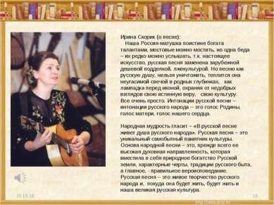 * * Ирина Скорик (о песне): Наша Россия-матушка поистине богата талантами, мо...