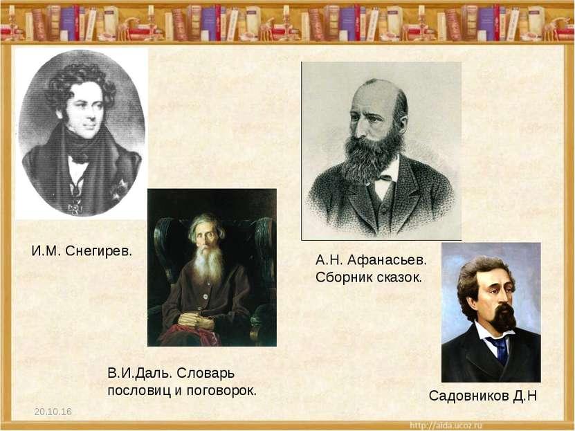 * И.М. Снегирев. В.И.Даль. Словарь пословиц и поговорок. А.Н. Афанасьев. Сбор...