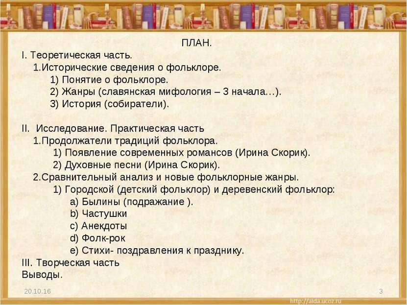* * ПЛАН. I. Теоретическая часть. 1.Исторические сведения о фольклоре. 1) Пон...
