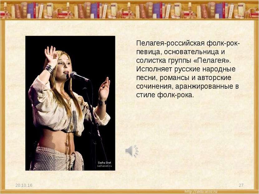 * * Пелагея-российская фолк-рок-певица, основательница и солистка группы «Пел...