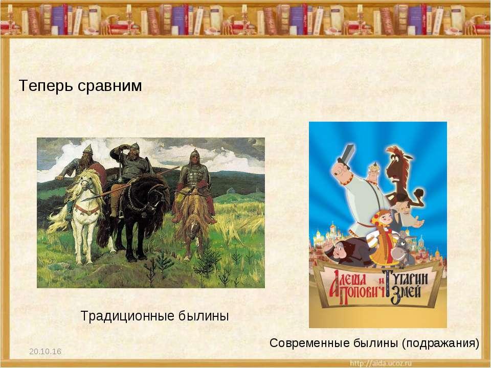 * Теперь сравним Традиционные былины Современные былины (подражания)