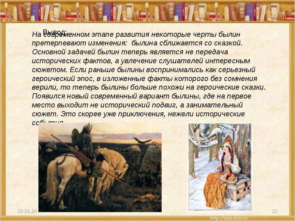 * * На современном этапе развития некоторые черты былин претерпевают изменени...