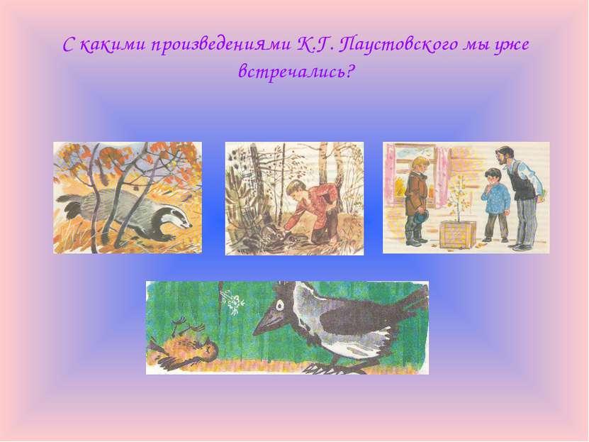 С какими произведениями К.Г. Паустовского мы уже встречались?