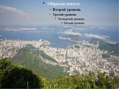 Бразильское плоскогорье находится на древних породах, перекрытых лавовыми пок...