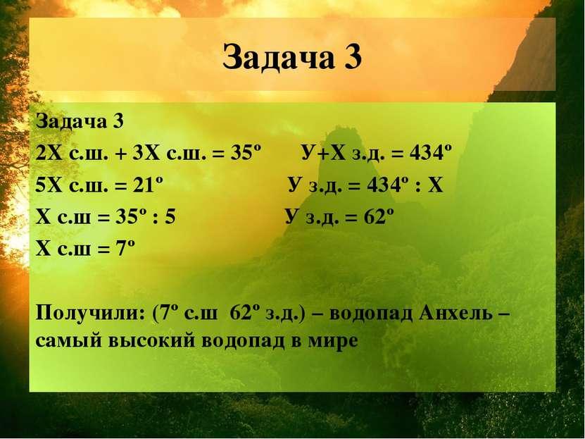 Задача 3 Задача 3 2Х с.ш. + 3Х с.ш. = 35º У+X з.д. = 434º 5Х с.ш. = 21º У з.д...
