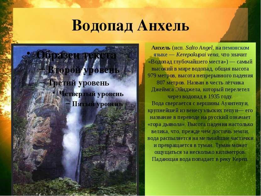 Водопад Анхель Анхель (исп.Salto Angel, на пемонском языке — Kerepakupai ven...