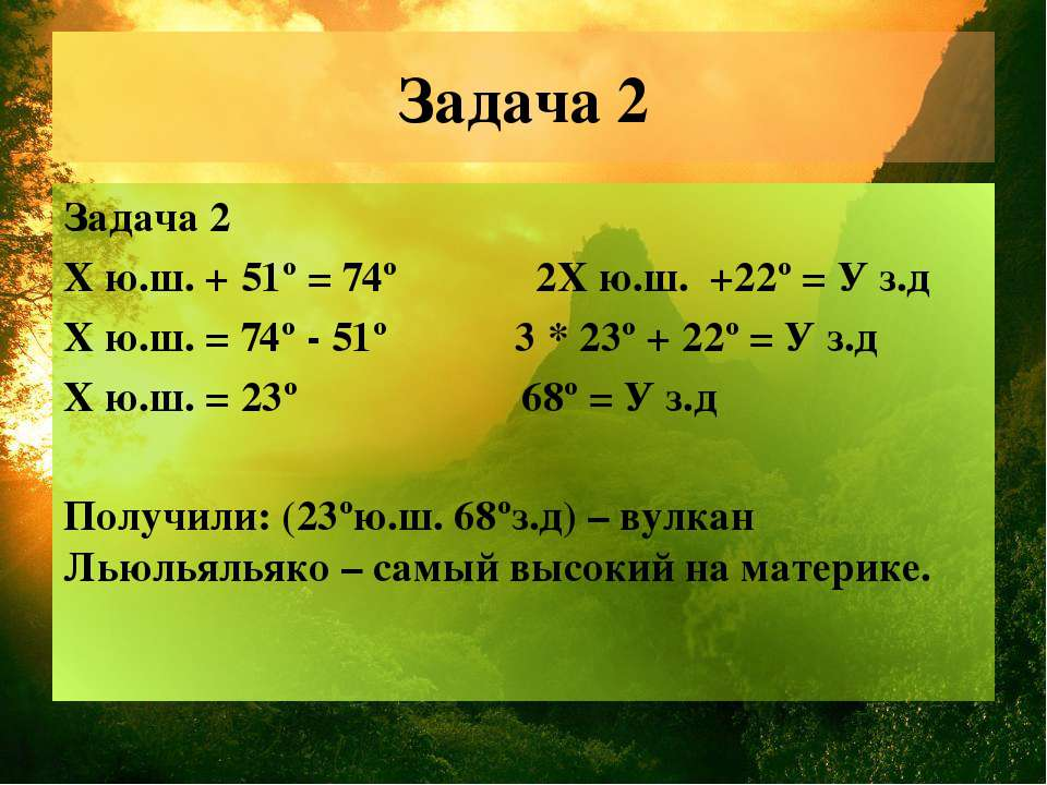 Задача 2 Задача 2 Х ю.ш. + 51º = 74º 2Х ю.ш. +22º = У з.д Х ю.ш. = 74º - 51º ...