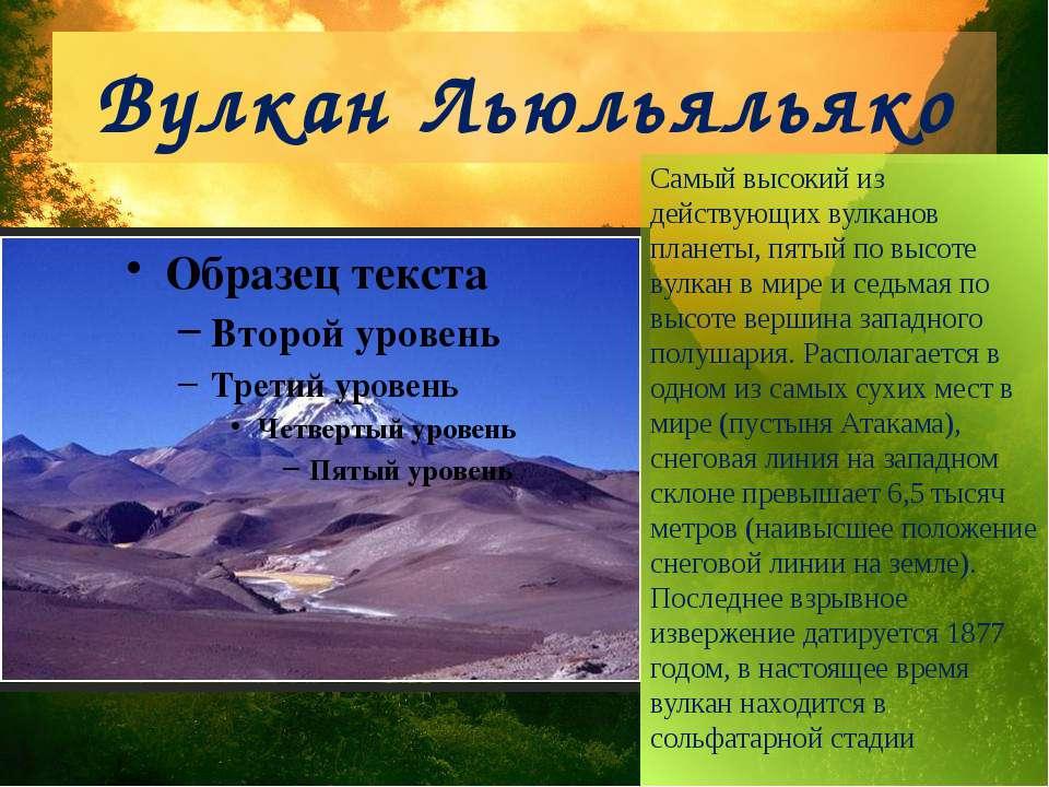 Вулкан Льюльяльяко Самый высокий из действующих вулканов планеты, пятый по вы...