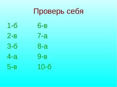 Проверь себя 1-б 6-в 2-в 7-а 3-б 8-а 4-а 9-в 5-в 10-б