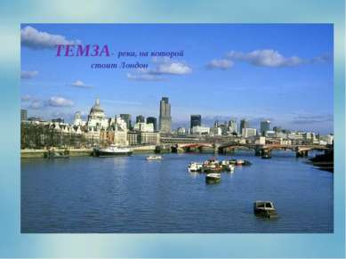ТЕМЗА- река, на которой стоит Лондон
