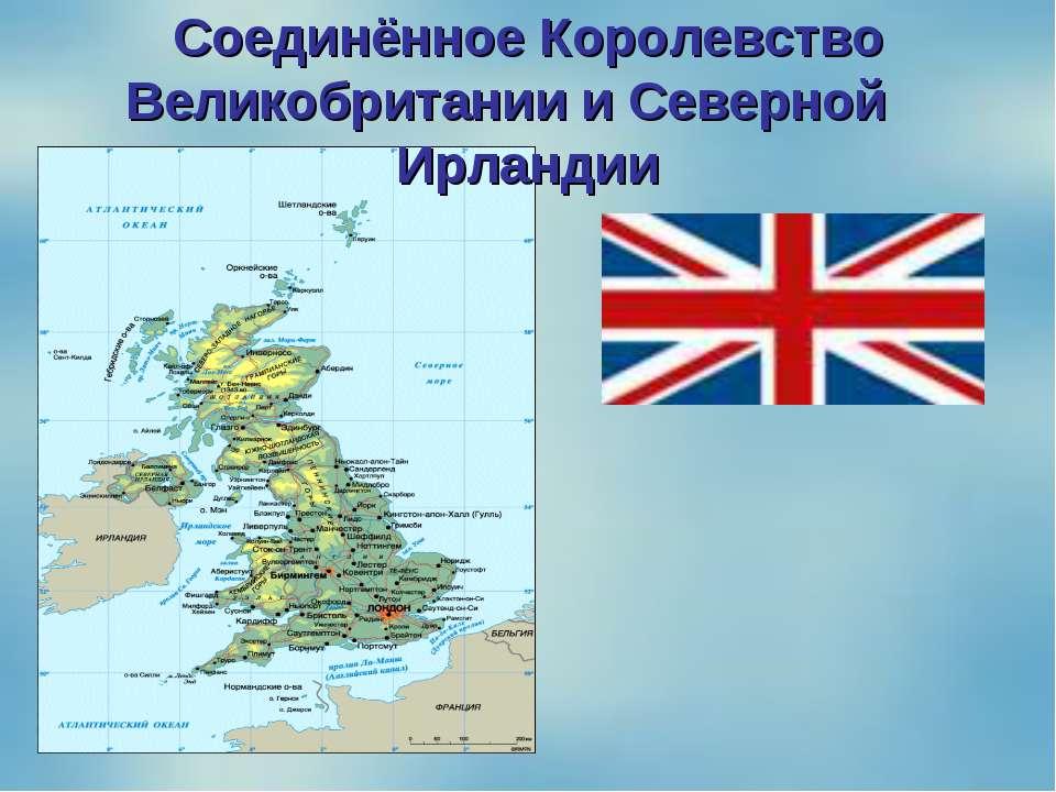 Соединённое Королевство Великобритании и Северной Ирландии
