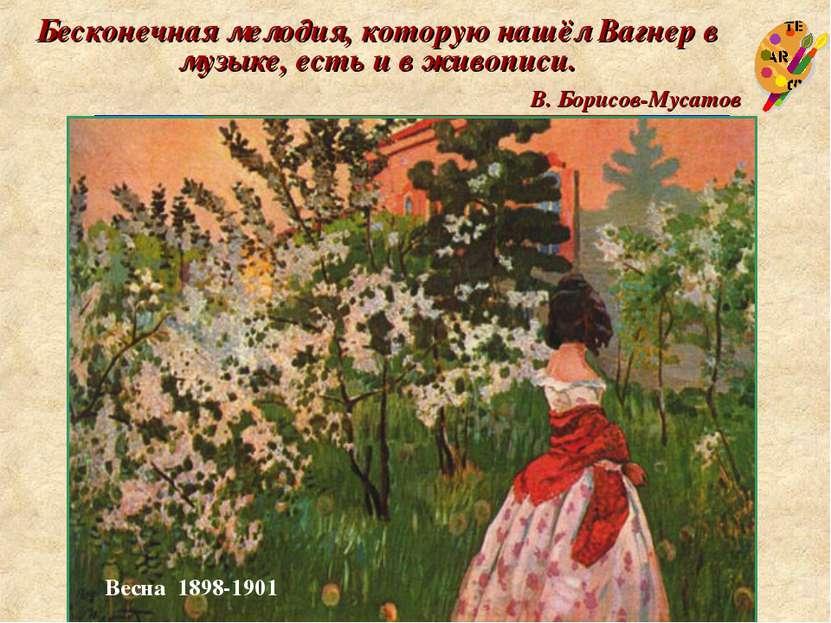 Водоем 1902 Бесконечная мелодия, которую нашёл Вагнер в музыке, есть и в живо...