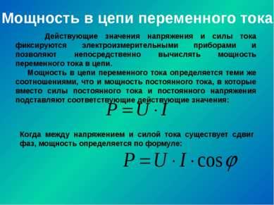 Мощность в цепи переменного тока Действующие значения напряжения и силы тока ...