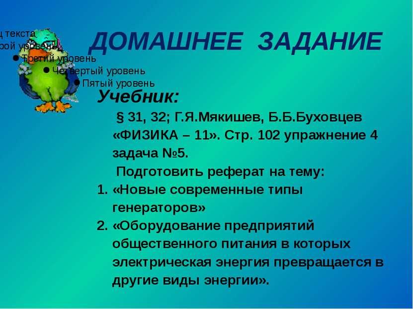 ДОМАШНЕЕ ЗАДАНИЕ Учебник: § 31, 32; Г.Я.Мякишев, Б.Б.Буховцев «ФИЗИКА – 11». ...