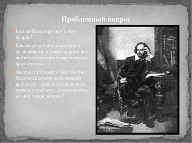 Проблемный вопрос Был ли Шекспир - вот в чем вопрос! Какова же истинная истор...