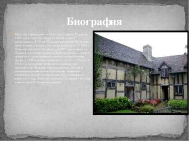 Шекспир (официально — Шакспер) родился 23 апреля 1564 года в году Стратфорд-н...