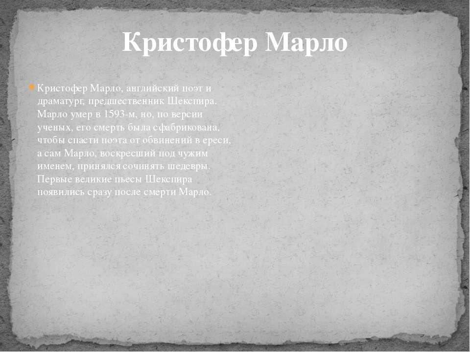 Кристофер Марло, английский поэт и драматург, предшественник Шекспира. Марло ...