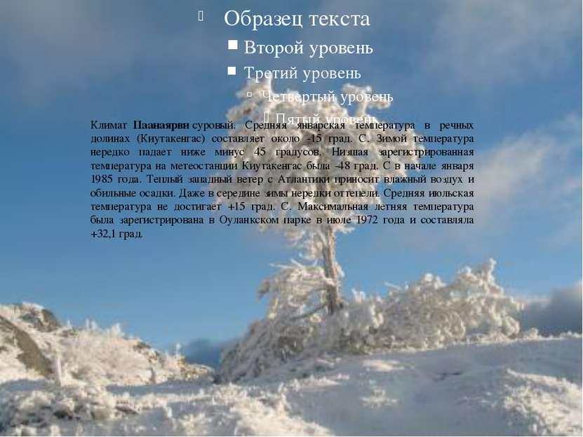 КлиматПаанаярвисуровый. Средняя январская температура в речных долинах (Ки...