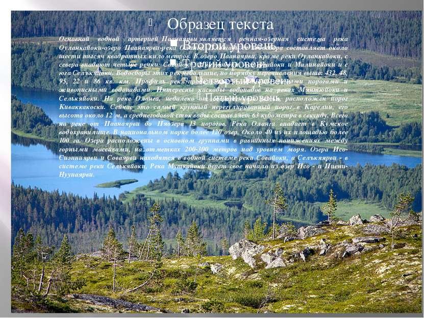 Основной водной артериейПаанаярвиявляется речная-озерная система река Оула...