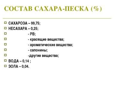 СОСТАВ САХАРА-ПЕСКА (%) САХАРОЗА – 99,75; НЕСАХАРА – 0,25; - РВ; - красящие в...