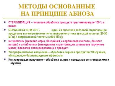 МЕТОДЫ ОСНОВАННЫЕ НА ПРИНЦИПЕ АБИОЗА СТЕРИЛИЗАЦИЯ – тепловая обработка продук...